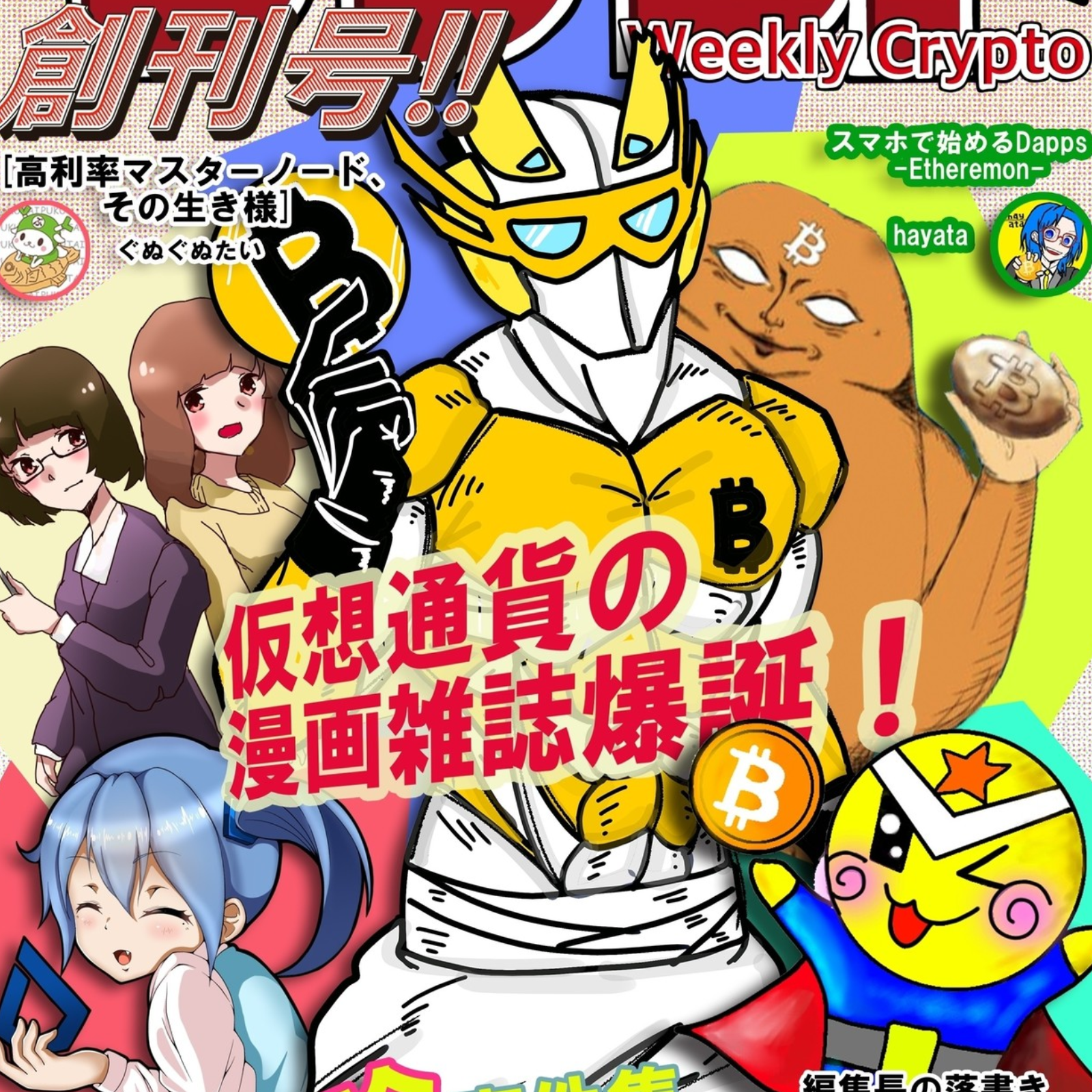 Crypto Manga - Comic Book Series to Spread Cryptocurrency Awareness